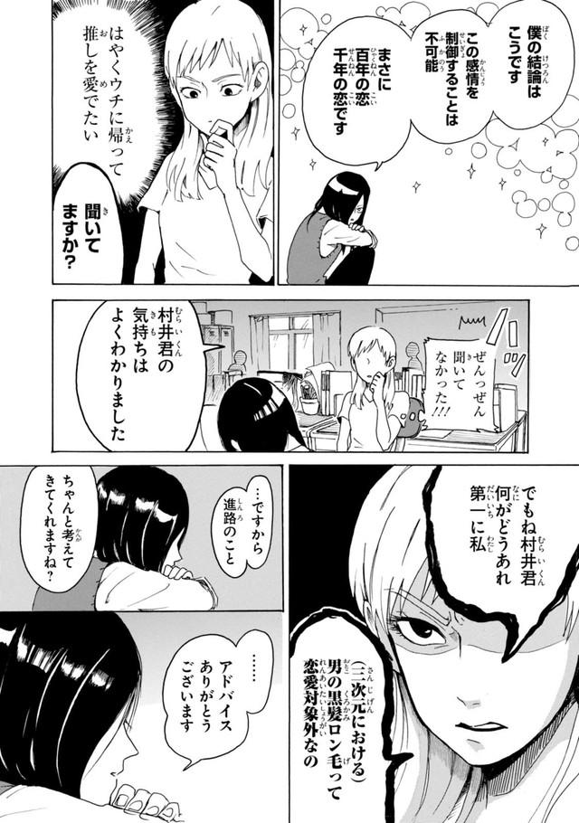 「村井の恋」より。