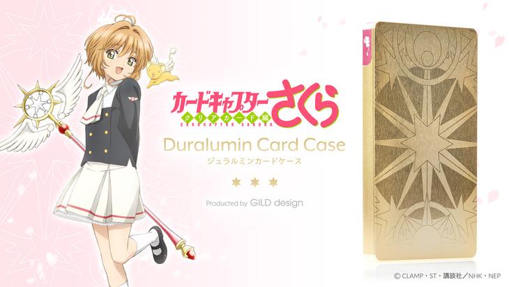 「カードキャプターさくら クリアカード編」ジュラルミンカードケースのビジュアル。