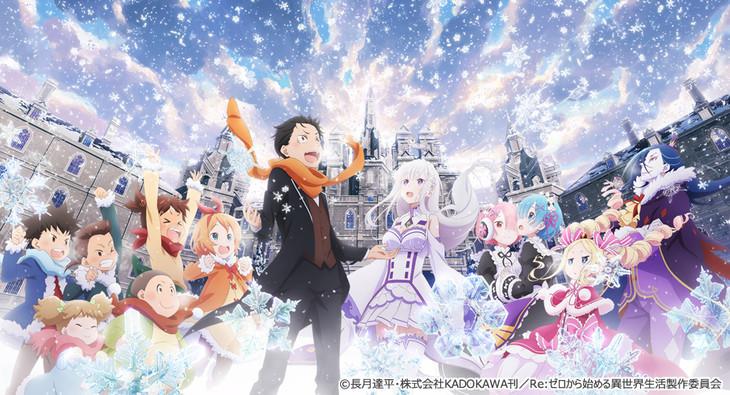 OVA「Re:ゼロから始める異世界生活 Memory Snow」キービジュアル