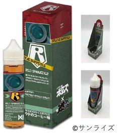 「Polymer Ringer Liquid~ウドのコーヒー味~」