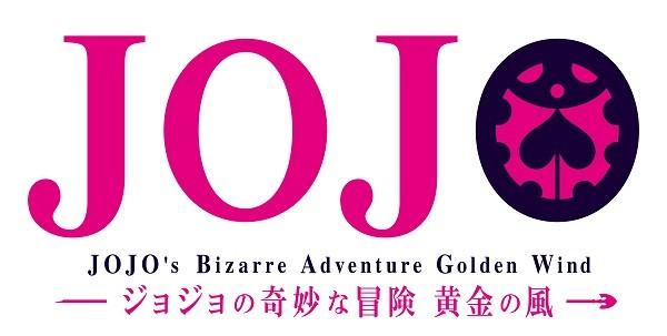 「ジョジョの奇妙な冒険 黄金の風」のロゴ。