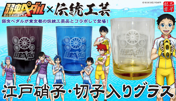 「弱虫ペダル GLORY LINE」をモチーフにした江戸硝子のグラス。