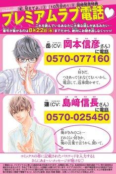 「虹、甘えてよ。」の安藤岳と、「10万分の1」の桐谷蓮と電話できる番号。