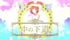 「ちおちゃんの通学路」第2弾PVより。