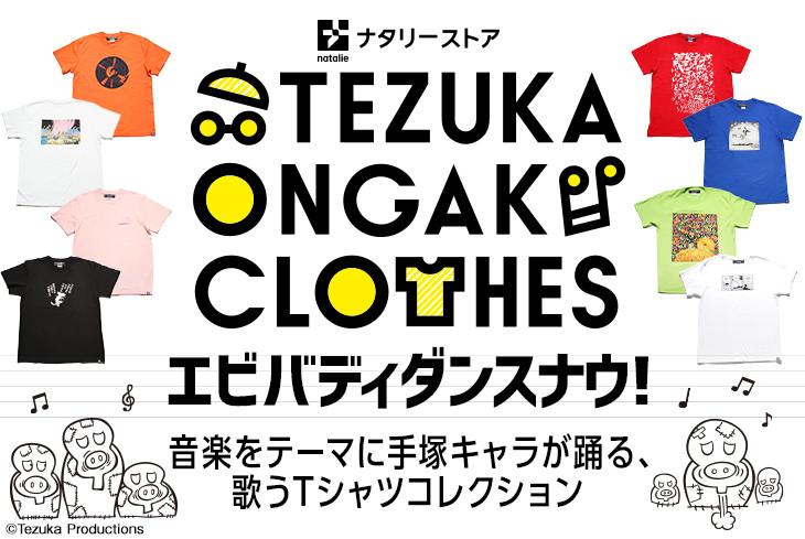 「TEZUKA ONGAKU CLOTHES」ビジュアル