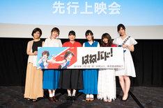 テレビアニメ「はねバド!」先行上映会の様子。左から伊瀬茉莉也、小原好美、島袋美由利、大和田仁美、YURiKA、大原ゆい子。
