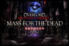 「オーバーロード」のスマホゲーム「MASS FOR THE DEAD」告知バナー。