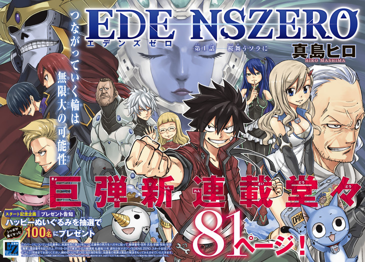 EDENS ZEROの画像 p1_33