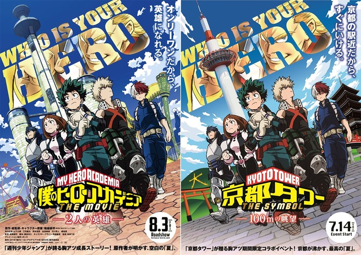 左から「僕のヒーローアカデミア THE MOVIE ~2人の英雄~」ビジュアル、同作と京都タワーのコラボビジュアル。