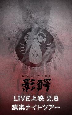 「影鰐 LIVE 上映 2.8 猿楽ナイトツアー」ビジュアル