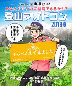 「登山フォトコン2018夏」に信濃川日出雄が描き下ろしたイラスト。