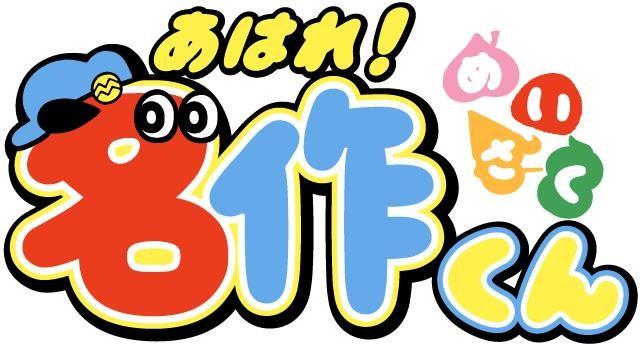 アニメ「あはれ!名作くん」ロゴ