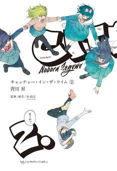「キャッチャー・イン・ザ・ライム」2巻