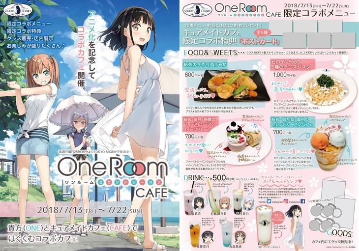 「One Room セカンドシーズン」コラボカフェの告知。