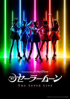 "「""Pretty Guardian Sailor Moon"" The Super Live」メインビジュアル"