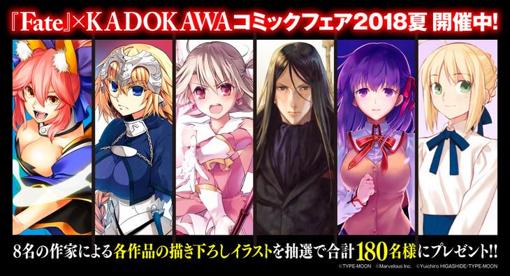 「『Fate』×KADOKAWAコミックフェア2018 夏」