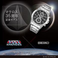 「超時空要塞マクロス × SEIKO 地球統合軍モデル 35周年記念ウォッチ」ビジュアル