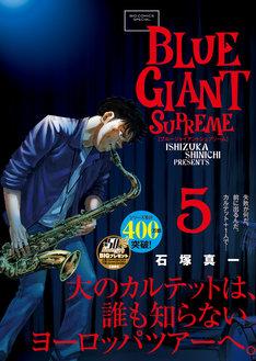 「BLUE GIANT SUPREME」5巻の帯あり。
