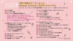 「美少女戦士セーラームーン25周年記念 Classic Concert 2018」セットリスト