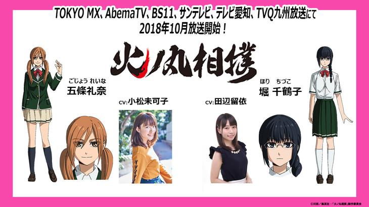 アニメ「火ノ丸相撲」大太刀高校女子生徒のキャスト。