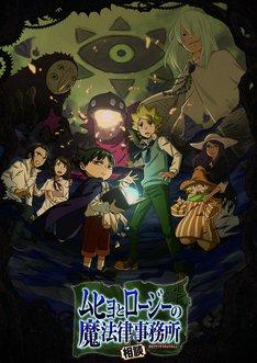テレビアニメ「ムヒョとロージーの魔法律相談事務所」のキービジュアル。