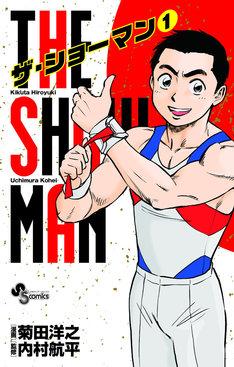 「THE SHOWMAN」1巻
