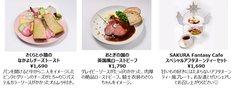 「SAKURA Fantasy Cafe」フードメニュー