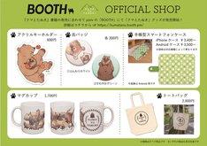 「クマとたぬき」オフィシャルショップで販売されるグッズの一覧。