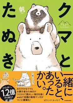 「クマとたぬき」(帯あり)
