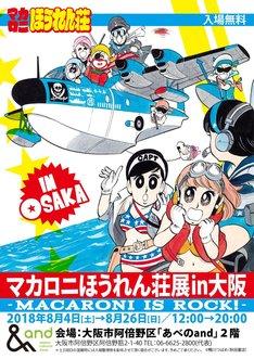 「マカロニほうれん荘展 in 大阪-MACARONI IS ROCK!-」ポスター