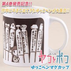 「『ヤコとポコ』ゆっこペンマグカップ」