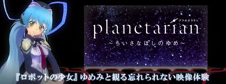 「Anime VR SCREEN」で配信されている「planetarian~ちいさなほしのゆめ~」のイメージ。