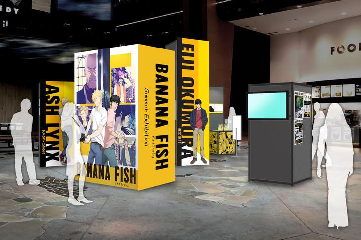 「BANANA FISH Summer Exhibition」の展示イメージ。