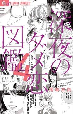 7月10日に発売される「深夜のダメ恋図鑑」4巻。