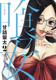 「喰フ女」2巻