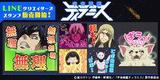 テレビアニメ「宇宙戦艦ティラミス」LINEスタンプ。