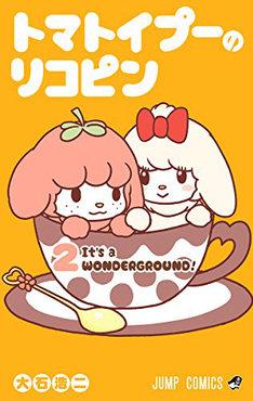 「トマトイプーのリコピン」2巻