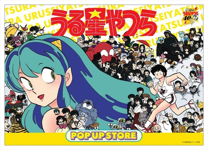 「うる星やつらPOP☆UP STORE」メインビジュアル