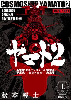 「宇宙戦艦ヤマト2 《冒険王 オリジナル》 復刻決定版」上巻のイメージ。