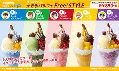 「かき氷パルフェ Free! STYLE」