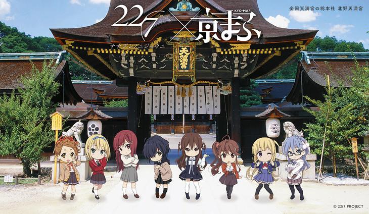 「京都国際マンガ・アニメフェア2018」コラボビジュアル第3弾。