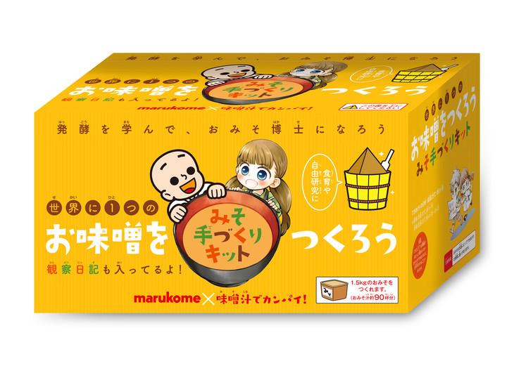 「味噌汁でカンパイ!」とマルコメのコラボによる「世界に1つだけの味噌づくりキット」。