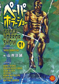 「ペーパーホラーショー」1巻