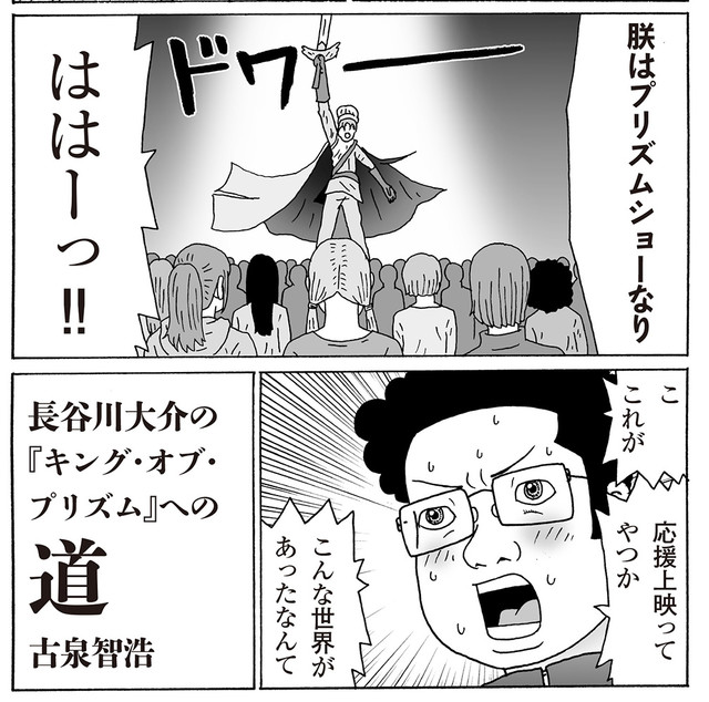「KING OF PRISM PRIDE the HERO 応援BOOK」より、古泉智浩描き下ろしマンガ。