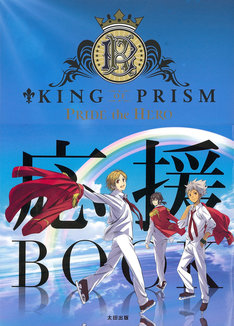 「KING OF PRISM PRIDE the HERO 応援BOOK」書影
