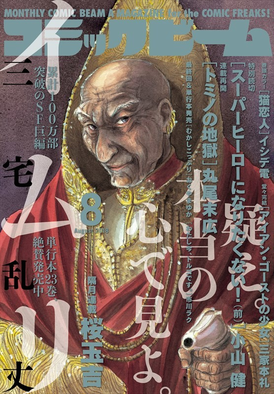 月刊コミックビーム8月号