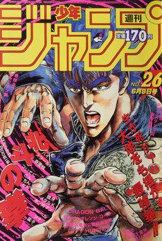 「『北斗の拳』ジャンプ ベストシーン TOP10」のイメージ。画像は「北斗の拳」が表紙となった「復刻版 週刊少年ジャンプ」につき、実物とは異なる。