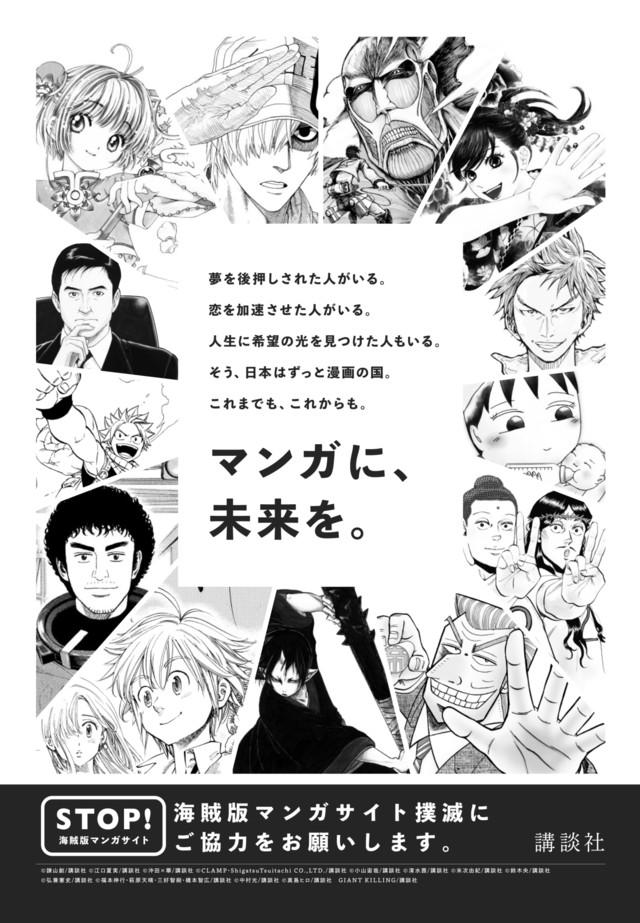 https://cdnx.natalie.mu/media/news/comic/2018/0712/kodansha_kaizokuban_fixw_640_hq.jpg