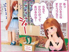 「リカちゃんファンブック~まんが もしもリカちゃんが。~」より、捨てコブラを拾う心優しいリカちゃん。