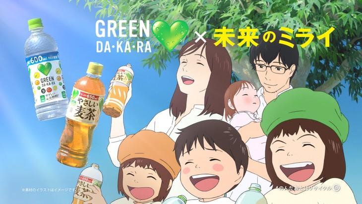 「GREEN DA・KA・RA」「GREEN DA・KA・RA やさしい麦茶」新テレビCM「おひるね」編より。